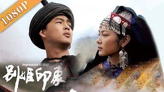 《别姬印象》/Impression of Bieji 见证彝族罗宾汉的爱情(王立青 / 李桂平)|new movie 2020|最新电影2020