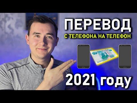Как Переводить Деньги С Телефона На Телефон в 2021 году (МТС, Мегафон, Теле2, Yota, Билайн)