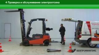 4 Проверка и обслуживание электроотсека электропогрузчика