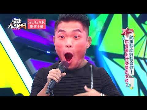 【跪求和李玖哲合作!你會獻出什麼看家本領?】20171219 綜藝大熱門 X SUGAR糖果手機