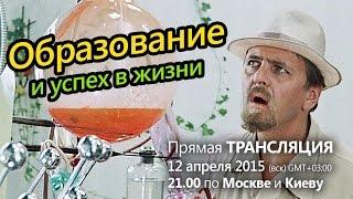 Образование и УСПЕХ в жизни. Как в России и США?