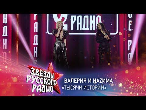 Валерия и НаZима — Тысячи историй (онлайн-марафон «Русского Радио» 2020)