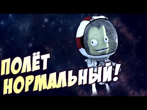 Kerbal Space Program - Строим РАКЕТУ!