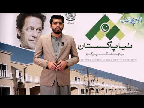 Whats is the Amount of Monthly Installment of Naya Pakistan Housing Scheme