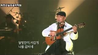 """백팔번뇌-최현군 KBS1 TV """"콘서트7080"""" - 방송화면 --- (시 노래 연주 인터뷰... 2010.11.21.)"""