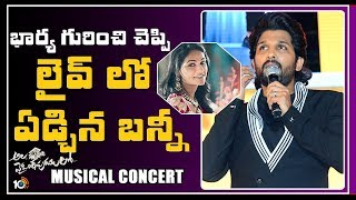 Allu Arjun Emotional On Stage At Ala Vaikunthapurramuloo Musical Concert About His Wife | 10TV News