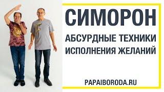 Симорон для исполнения желаний. Теле-репортаж с В.Долоховым