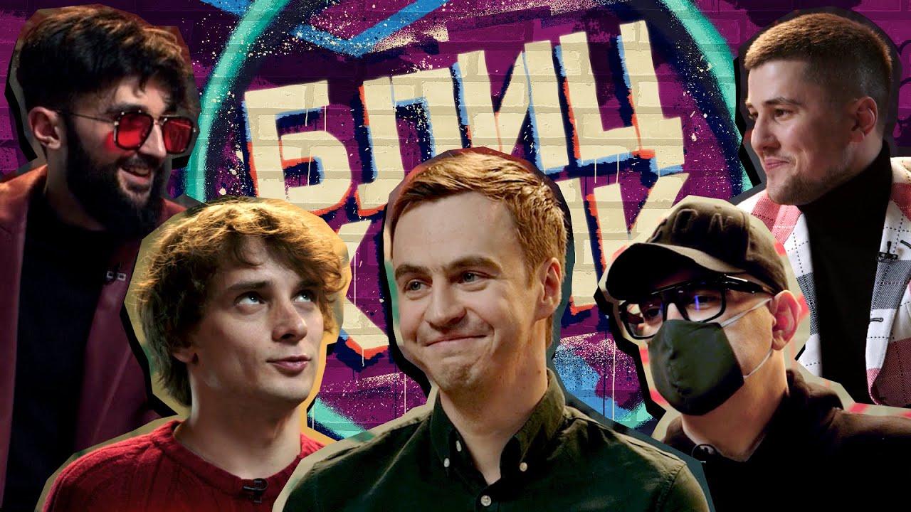 Блиц Крик 15 выпуск МАРТИРОСЯН | АБРАМОВ | МЕДВЕДЕВ