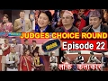 Image Lok Kalakar | इमेज लोक कलाकार |  Judges Choice Round | Episode 22