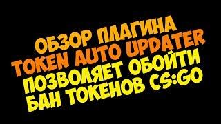 [CSGO] Обзор плагина Token Auto Updater. Позволяет обойти бан токенов CS:GO