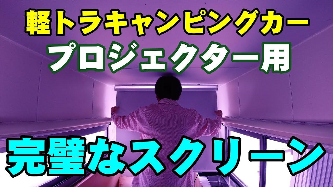 プライベートシアター完璧なスクリーン【軽トラキャンピングカーに新たな装備】