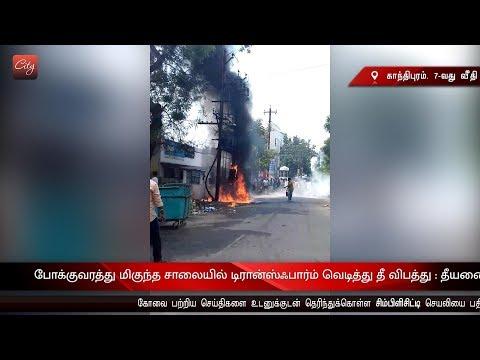 Transformer bursts in one of the busiest streets in Gandhipuram.