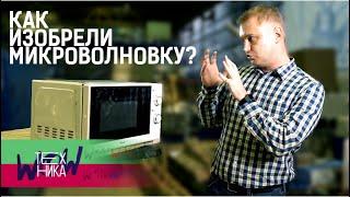 Как изобрели микроволновую печь