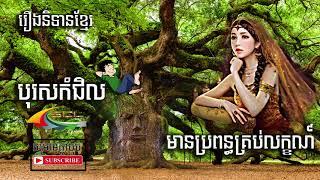 រឿងនិទានខ្មែរ បុរសកំជិលមានប្រពន្ធគ្រប់លក្ខណ៍-short fairy tales for cambodia story khmer