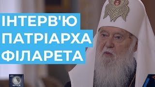 ІЯ патріархом залишаюся для України, для української церкви - Філарет в інтерв