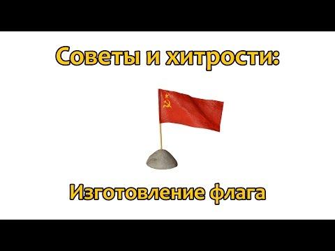 видео: Советы и хитрости: Как сделать флаг в масштабе 1:35