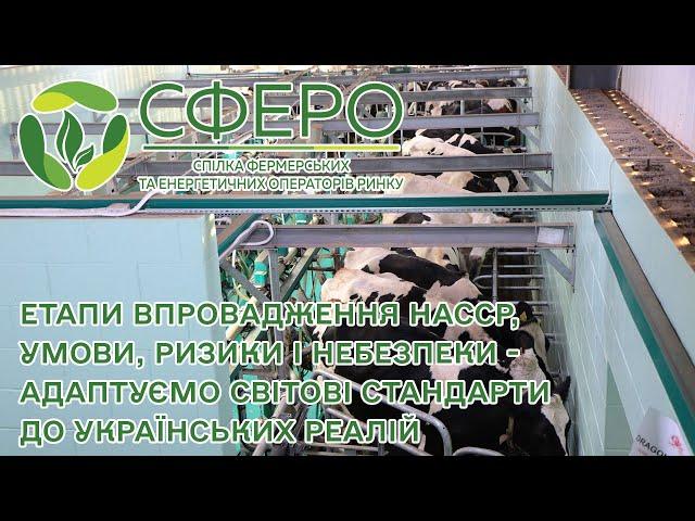 Як ефективно реалізувати вимоги до харчових виробництв та не потрапити у пастку дефолту?