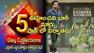 Aravinda Sametha Movie 5th Day Collections Latest Updates | #Jr.NTR | Aravinda Sametha