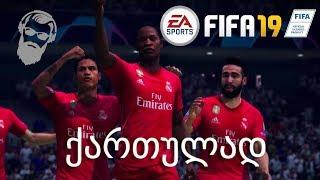 FIFA 19 ალექს ჰანტერის კარიერა ნაწილი 7