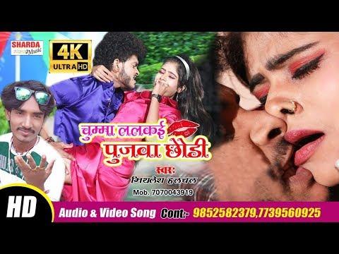 चुम्मा लेलकौ तीन बजे भोरहरिया में || Chumma Lelkau 3 Baje Bhor Me || New Maithili Dj Song ||Mithlesh