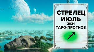 СТРЕЛЕЦ ♐ ИЮЛЬ 2021 Таро-прогноз   СТРЕЛЕЦ - ГОРОСКОП на Июль 2021