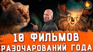 ТОП-10   ФИЛЬМЫ-РАЗОЧАРОВАНИЯ 2019 ГОДА