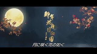 月に咲く花の如く 第13話