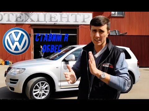 """Проект """"Превращение в Rку"""". Полная покраска и установка обвеса на Volkswagen Touareg"""