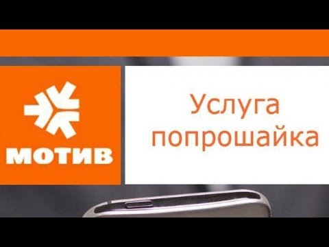 Запрос на Перезвон МОТИВ !!!, Попрошайка Мотива ;)