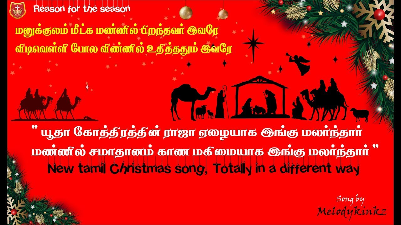 Tamil Christmas Song 2018 - Manukkulam Meetka