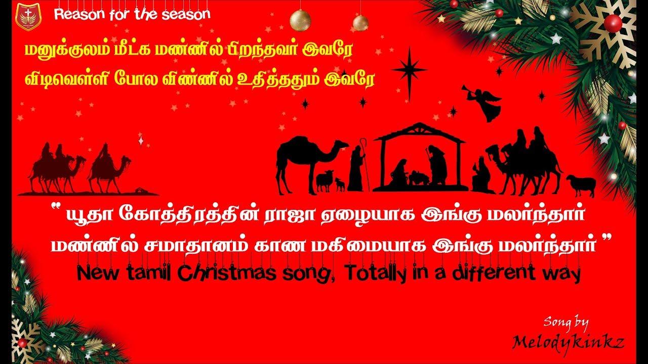 Tamil Christmas Song 2018