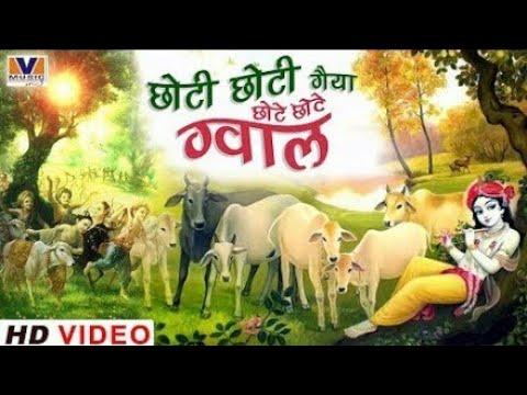 Choti Choti Gaiya Chote Chote Gwal | Choti Choti Gaiya | Krishna Bhajan | Devotional bhajan