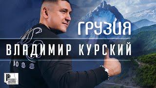 Владимир Курский - Грузия (Сингл 2020) | Новинки Русский шансон