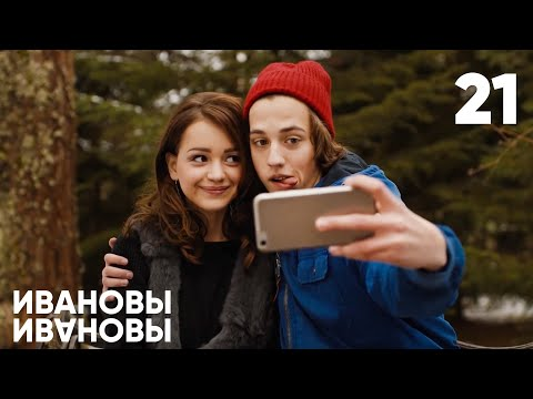 Ивановы - Ивановы   Сезон 2   Серия 21
