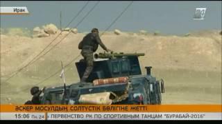 Ирак әскері Мосулдың солтүстік бөлігіне жетті