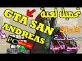 كيفية تحميل  لعبة  gta san andreas كاملة للكمبيوتر