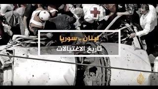 الحصاد-لبنان وسوريا.. تاريخ الاغتيالات