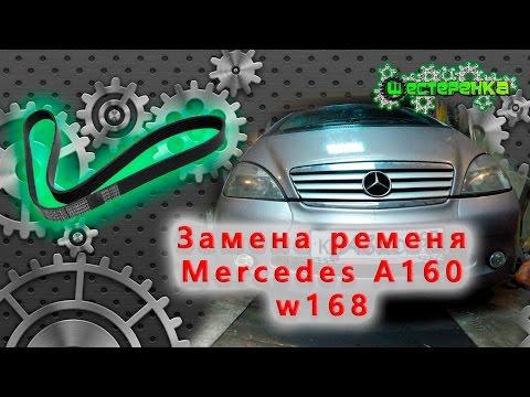 Замена ременя Мерседес A160 W168 (4K)