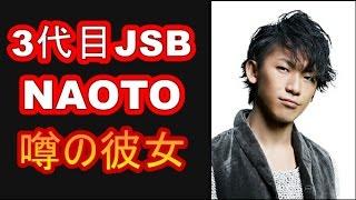 【噂】三代目J Soul BrothersNAOTOの彼女は高橋メアリージュン? 【マル...