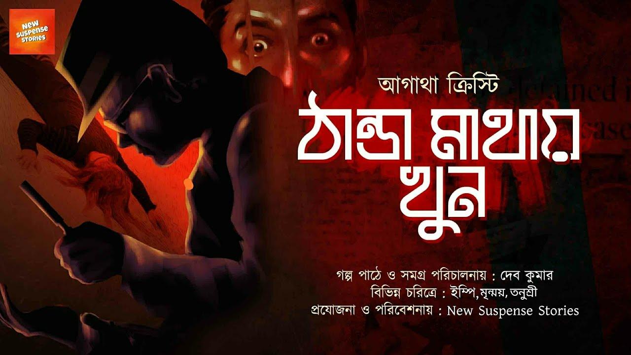 Sunday Suspense | Goyenda Golpo | Thanda Mathay Khun | Agatha Christie
