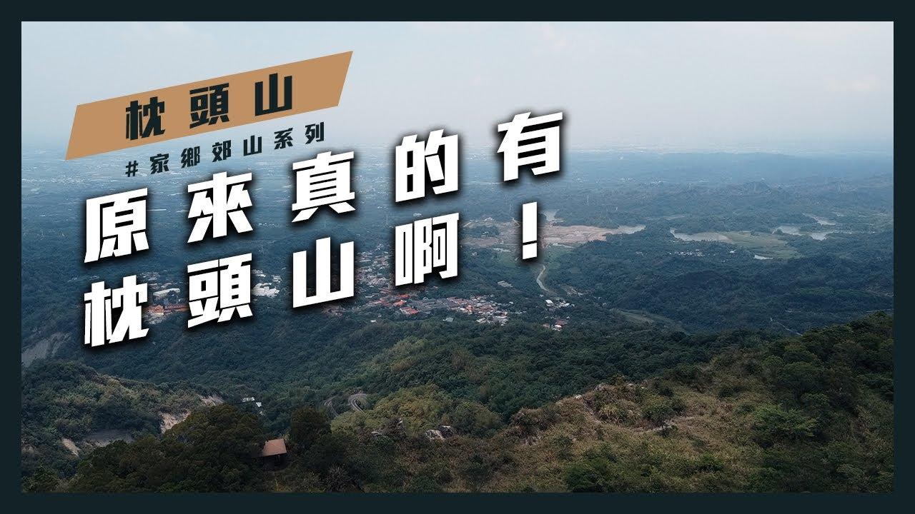 【關子嶺枕頭山】台南|郊山系列|原來真的有枕頭山啊!
