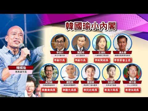 韓國瑜小內閣揭密? 台灣總統戰將角力場? 朱吳柯王人馬齊聚 國民大會 20181220 (完整版)