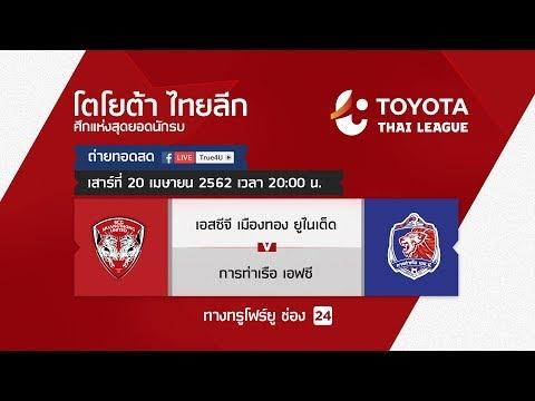 Toyota thai league 20/04/2019 กิเลนผยอง เอสซีจี เมืองทอง ยูไนเต็ด พบ การท่าเรือ เอฟซี
