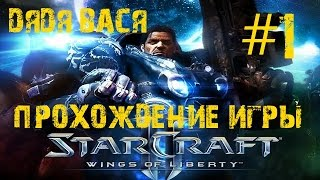СтарКрафт 2! Прохождение Starcraft 2 на русском #1! Лучшее качество 1080p60!