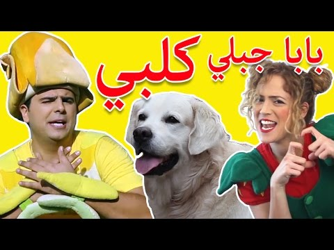 بابا جبلي كلبي فوزي موزي وتوتي اغاني اطفال thumbnail