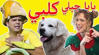 بابا جبلي كلبي فوزي موزي وتوتي اغاني اطفال