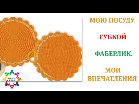 МОЮ ПОСУДУ #ГУБКОЙ #ФАБЕРЛИК АРТИКУЛ 11304. МОИ ВПЕЧАТЛЕНИЯ.из YouTube · Длительность: 3 мин37 с