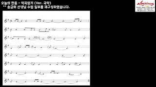 [음악임용] 악곡암기 서비스 - 육자배기 (한음)