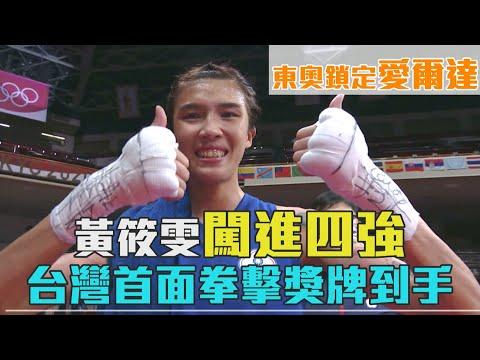 黃筱雯闖進四強 台灣首面拳擊獎牌到手|愛爾達電視20210801