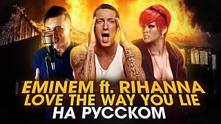 Скачать EMINEM Ft RIHANNA Love The Way You Lie НА РУССКОМ Женя Hawk и Ann Kovtun